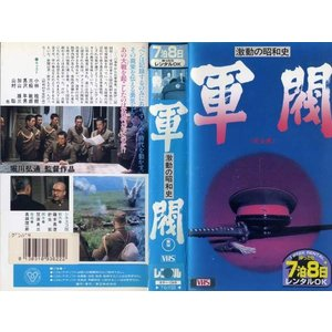 【VHSです】激動の昭和史 軍閥 完全版 [三船敏郎/加山雄三]|中古ビデオ|disk-kazu-saito