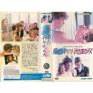 【VHSです】風の中のリセエンヌ [字幕][中古ビデオレンタル落]|disk-kazu-saito