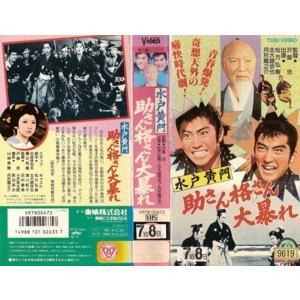 【VHSです】水戸黄門 助さん格さん大暴れ [中古ビデオレンタル落]|disk-kazu-saito