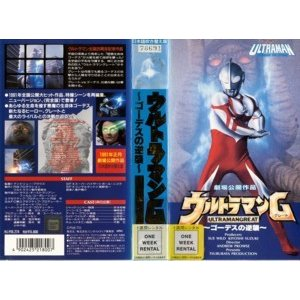 【VHSです】劇場版 ウルトラマンG ゴーデスの逆襲 [吹替][中古ビデオレンタル落]|disk-kazu-saito