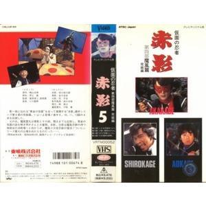 【VHSです】仮面の忍者 赤影5 第四部 魔風編 完結編 [中古ビデオレンタル落]|disk-kazu-saito
