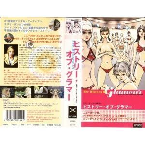 【VHSです】ヒストリー・オブ・グラマー [字幕][中古ビデオレンタル落]|disk-kazu-saito
