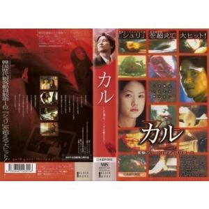 【VHSです】カル [吹替]|中古ビデオ|disk-kazu-saito