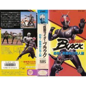 【VHSです】仮面ライダーブラック 恐怖!悪魔峠の怪人館 [中古ビデオレンタル落]|disk-kazu-saito