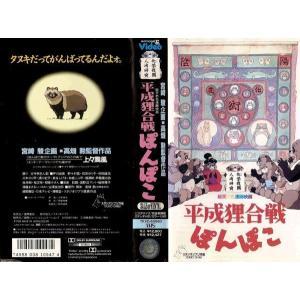 【VHSです】平成狸合戦ぽんぽこ [中古ビデオレンタル落]|disk-kazu-saito
