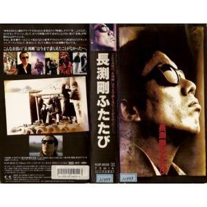 【VHSです】長渕剛ふたたび [中古ビデオレンタル落]|disk-kazu-saito