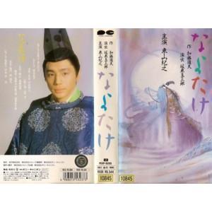 【VHSです】なよたけ [東山紀之][中古ビデオレンタル落]|disk-kazu-saito