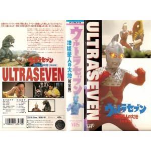 【VHSです】ウルトラセブン 地球星人の大地 完全版 [中古ビデオレンタル落]|disk-kazu-saito