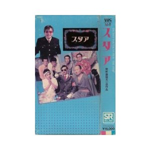 【VHSです】スタア [水沢アキ] [中古ビデオレンタル落]...