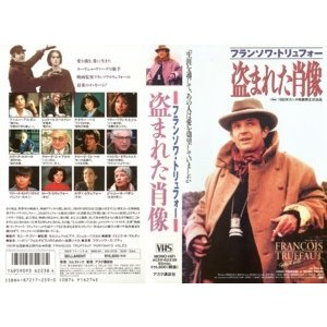 【VHSです】盗まれた肖像 [字幕][フランソワトリュフォー][中古ビデオレンタル落]|disk-kazu-saito