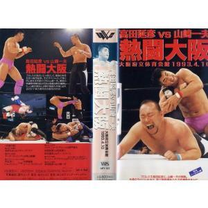【VHSです】高田延彦VS山崎一夫 熱闘大阪 [中古ビデオレンタル落]|disk-kazu-saito