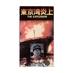 【VHSです】東京湾炎上|中古ビデオ