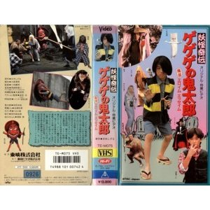 【VHSです】妖怪奇伝 ゲゲゲの鬼太郎 魔笛エロイムエッサイム|中古ビデオ|disk-kazu-saito