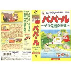 【VHSです】ババール ぞうの国の王様 劇場公開版 [吹替][中古ビデオレンタル落]|disk-kazu-saito