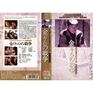 【VHSです】実録犯罪史 金(キム)の戦争 [ビートたけし] [中古ビデオレンタル落] disk-kazu-saito