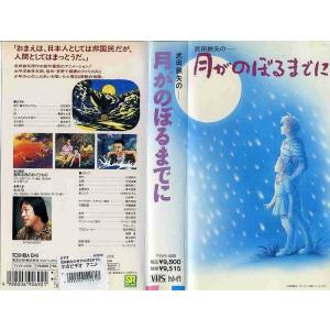 【VHSです】武田鉄矢の月がのぼるまでに [未DVD化]|中古ビデオ|disk-kazu-saito