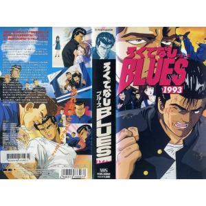 【VHS】【中古】ろくでなしBLUES 1993 [中古ビデオレンタル落]|disk-kazu-saito