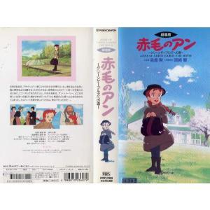 【VHSです】劇場版 赤毛のアン グリーンゲーブルズへの道 [中古ビデオレンタル落]|disk-kazu-saito
