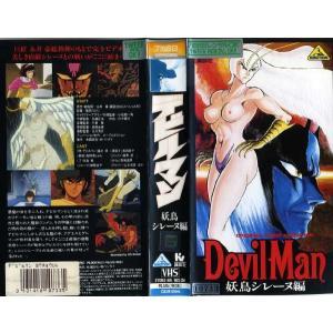 【VHSです】デビルマン 妖鳥シレーヌ編 [中古ビデオレンタル落]|disk-kazu-saito