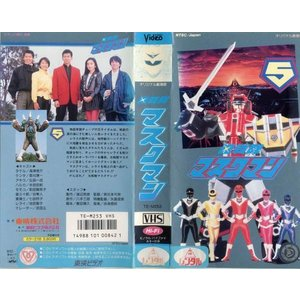 【VHSです】光戦隊マスクマン 劇場版 [中古ビデオレンタル落]|disk-kazu-saito