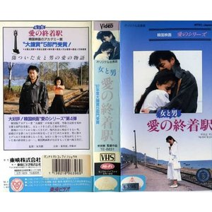 【VHSです】女と男 愛の終着駅 [字幕][中古ビデオレンタル落]|disk-kazu-saito