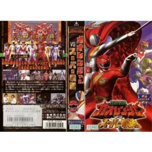 【VHSです】百獣戦隊ガオレンジャーVSスーパー戦隊 [中古ビデオレンタル落]|disk-kazu-saito