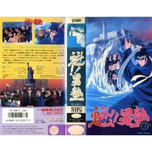 【VHSです】魁!男塾 [中古ビデオレンタル落]|disk-kazu-saito