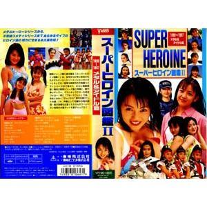 【VHSです】スーパーヒロイン図鑑II 1992〜1997 メタル&アイドル編 [中古ビデオレンタル落]|disk-kazu-saito