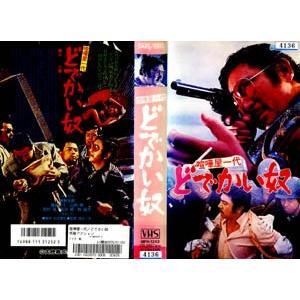 【VHSです】喧嘩屋一代 どでかい奴 [勝新太郎] 中古ビデオ disk-kazu-saito