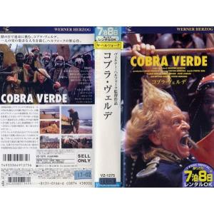 【VHSです】コブラ・ヴェルデ [字幕][監督:ヴェルナー・ヘルツォーク/クラウス・キンスキー][中古ビデオレンタル落]|disk-kazu-saito