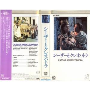 【VHSです】シーザーとクレオパトラ [字幕][ビビアン・リー][中古ビデオレンタル落]|disk-kazu-saito