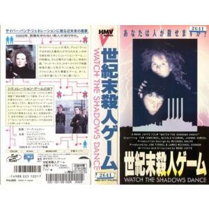 【VHSです】世紀末殺人ゲーム WATCH THE SHADOWS DANCE [字幕]|中古ビデオ|disk-kazu-saito