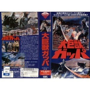 【VHSです】大巨獣ガッパ [中古ビデオレンタル落]|disk-kazu-saito