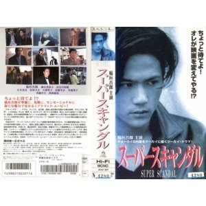 【VHSです】スーパースキャンダル [稲垣吾郎/藤谷美和子]...