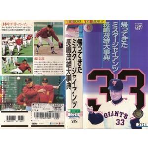 【VHSです】帰ってきたミスタージャイアンツ長嶋茂雄大事典 [中古ビデオレンタル落]|disk-kazu-saito