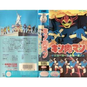 【VHSです】キン肉マン ニューヨーク危機一髪!|中古ビデオ|disk-kazu-saito