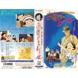 【VHSです】お星さまのレール  [中古ビデオレンタル落] disk-kazu-saito