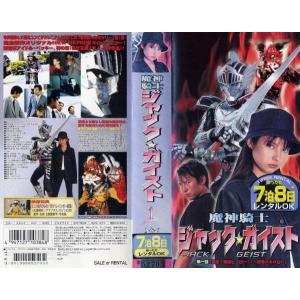 【VHSです】魔神騎士ジャック☆ガイスト 第1巻|中古ビデオ|disk-kazu-saito