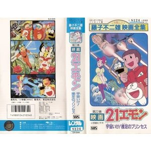 【VHSです】21エモン 宇宙いけ!裸足のプリンセス|中古ビデオ|disk-kazu-saito
