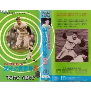 【VHSです】燃える男長島茂雄 栄光の背番号3 [中古ビデオレンタル落]|disk-kazu-saito