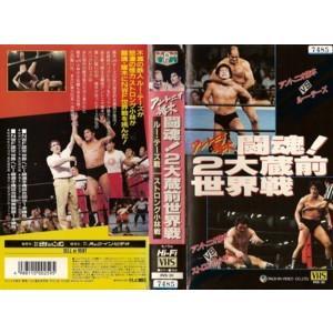 【VHSです】アントニオ猪木 闘魂!2大蔵前世界戦 [中古ビデオレンタル落]|disk-kazu-saito
