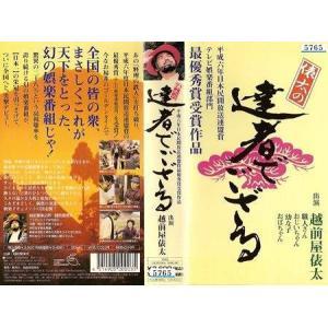 【VHSです】俵太の達者でござる [中古ビデオレンタル落]|disk-kazu-saito
