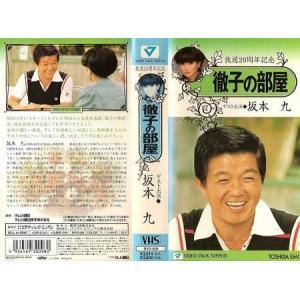 【VHSです】徹子の部屋 ゲスト:坂本九 [中古ビデオレンタル落]|disk-kazu-saito