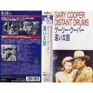 【VHSです】遠い太鼓 DISTANT DRUMS [字幕]|中古ビデオ|disk-kazu-saito