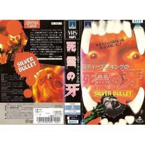 【VHSです】死霊の牙 [字幕][中古ビデオレンタル落]|disk-kazu-saito