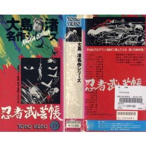 【VHSです】忍者武芸帳|中古ビデオ