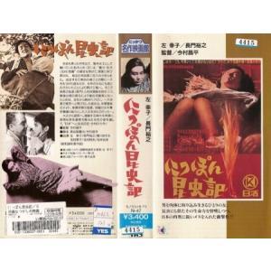 【VHSです】にっぽん昆虫記 [今村昌平監督][左幸子][中古ビデオレンタル落]|disk-kazu-saito
