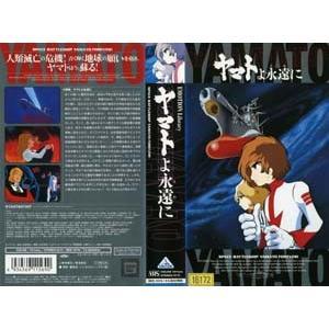 【VHSです】ヤマトよ永遠に|中古ビデオ|disk-kazu-saito