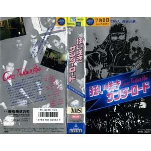 狂い咲きサンダーロード [中古ビデオレンタル落]|disk-kazu-saito