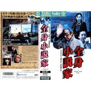 【VHSです】全身小説家 [井上光晴][中古ビデオレンタル落]|disk-kazu-saito